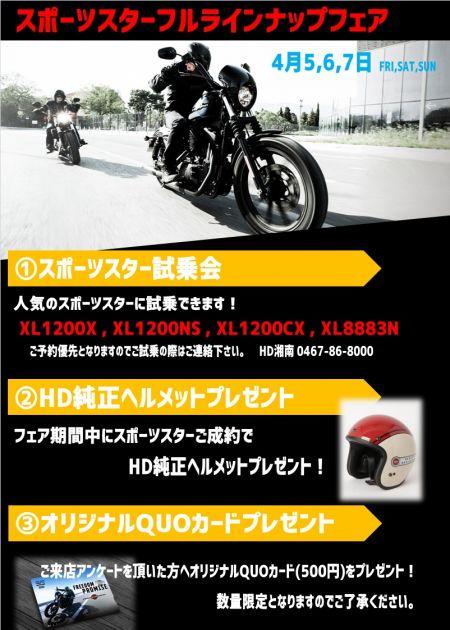 スポーツスターフルラインナップフェア開催【4月5~7日(金/土/日)】