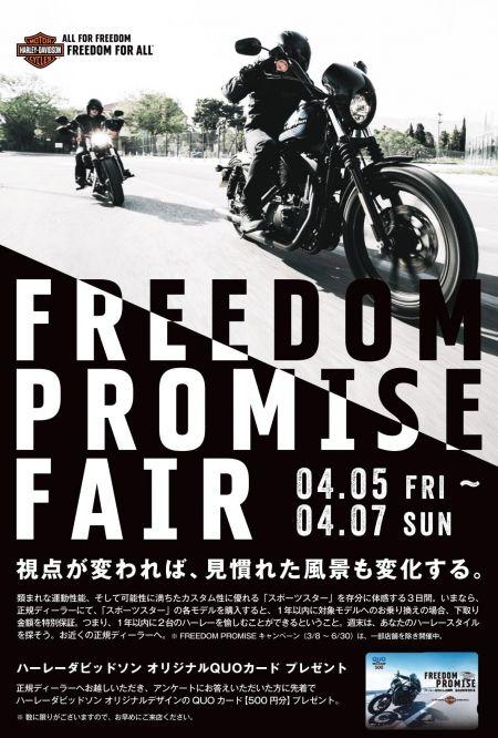 4/5(金)~7(日)ディーラーオープンハウス開催!