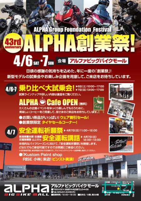 4/6-7 おかげさまで43周年『ALPHA 創業祭』