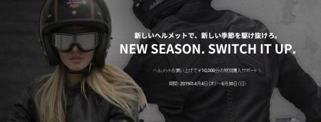 H-Dヘルメット¥10,000購入サポート!