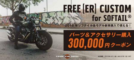 2018ソフテイルに30万円パーツサポート!