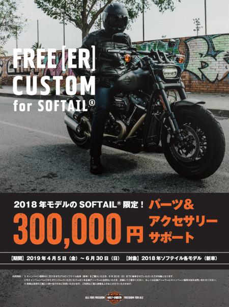 300,000円分の純正パーツプレゼント!
