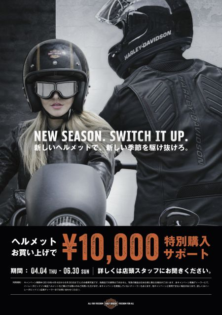 H-Dヘルメットが ¥10,000 OFF !!!!!