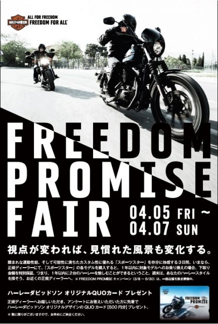 4/5~7日はFREEDOM PROMISE FAIR