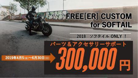 ソフテイル2018年モデル限定キャンペーン!
