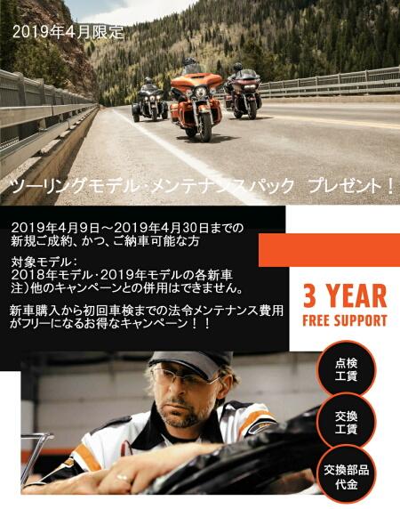 2019年4月限定! ツーリング・モデル メンテナンス安心パックプレゼント