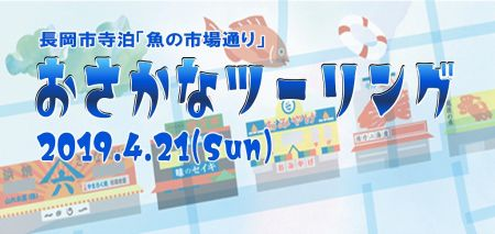 2019/4/21(SUN) 長岡市寺泊「魚の市場通り」へ行こう!!