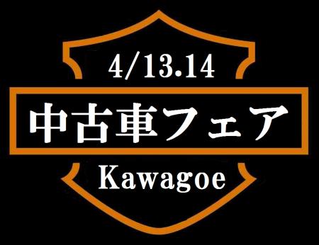 川越店中古車フェア開催!4/13~14