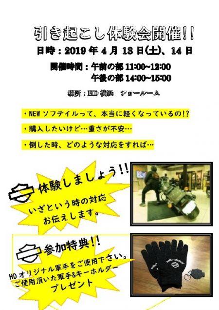 4/13・14は「引き起こし体験会」開催!