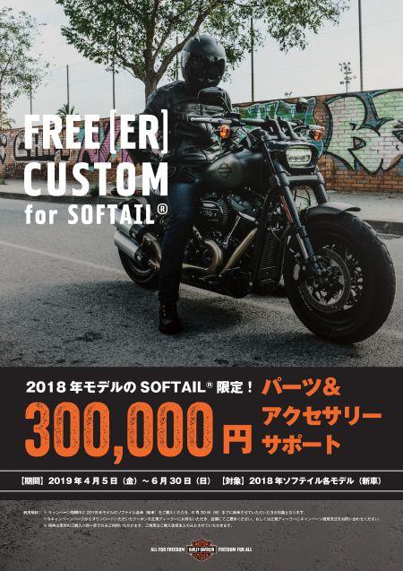 300,000円サポート!