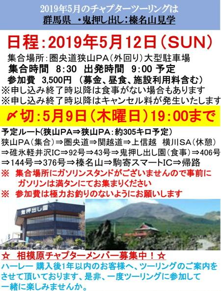 2019年5月チャプターツーリング「鬼押し出し/榛名山」