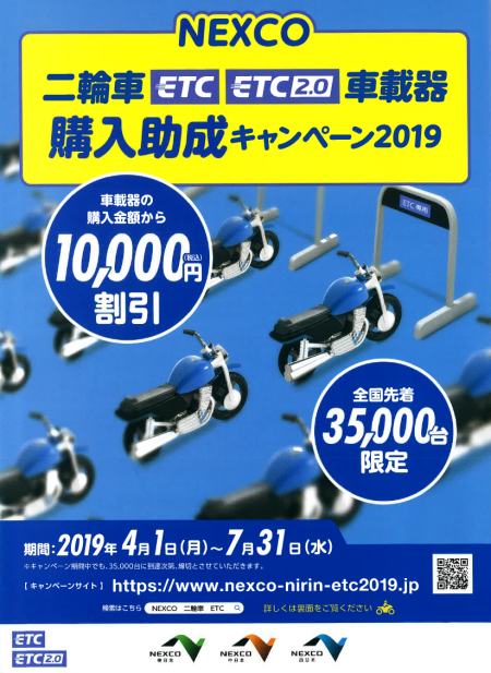 ETC車載器購入助成キャンペーン!