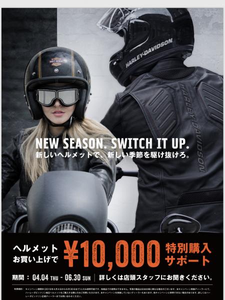 ヘルメット購入費用¥10,000サポート!