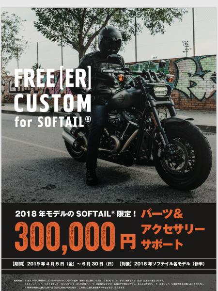 2018年モデルソフテイル限定¥300,000分のパーツ&アクセサリーサポート!