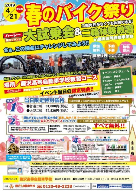 4月21日イベント案内。春のバイク祭り開催!!