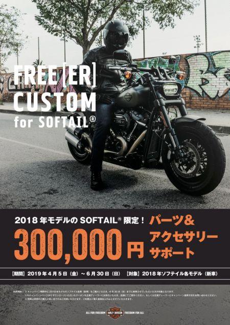 2018年モデルソフテイル限定!新車購入パーツ&アクセサリーサポート300,000円!
