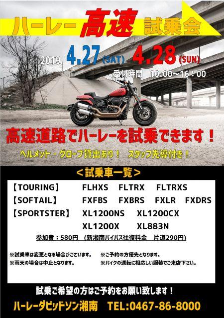 ハーレー高速試乗会開催!!【4月27日(土)・28日(日)