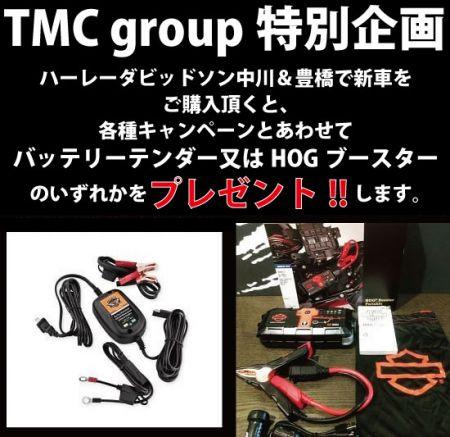 TMCgroup特別企画