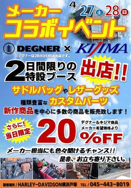 4月27日・28日はオープン2周年イベント開催!!