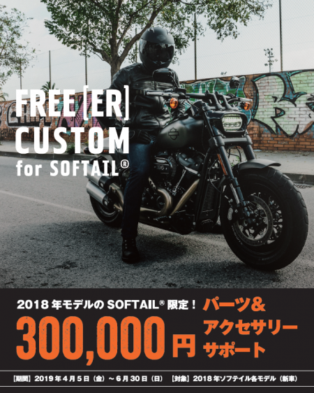H-Dパーツ300,000円サポート中!!