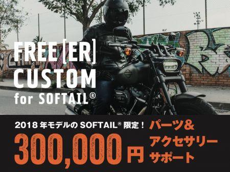 FREE[ER]CUSTOM for SOFTAIL
