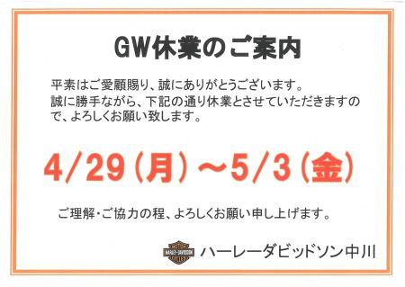 G.W.休業のお知らせ