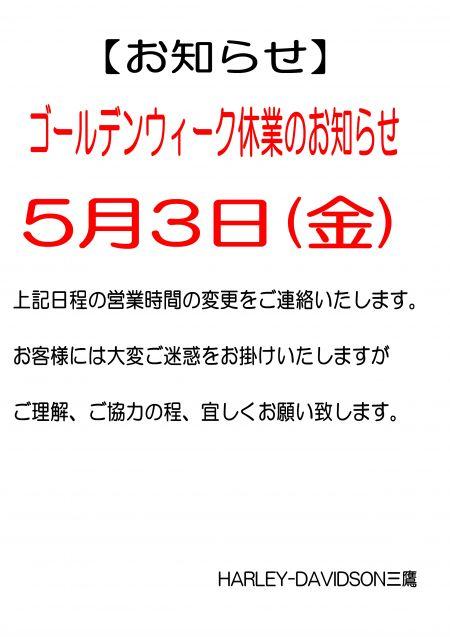 ゴールデンウィーク休業のお知らせ!!