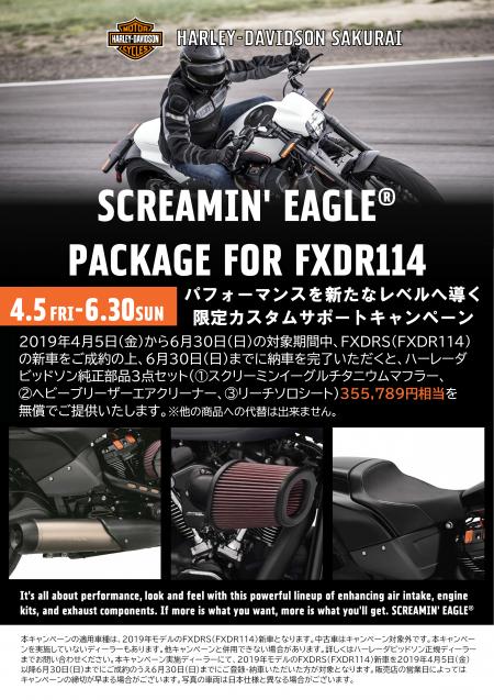 FXDR114限定カスタムサポートキャンペーン実施中!!