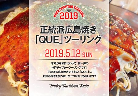 2019.5.12(日) 正統派広島焼きQUEツーリング
