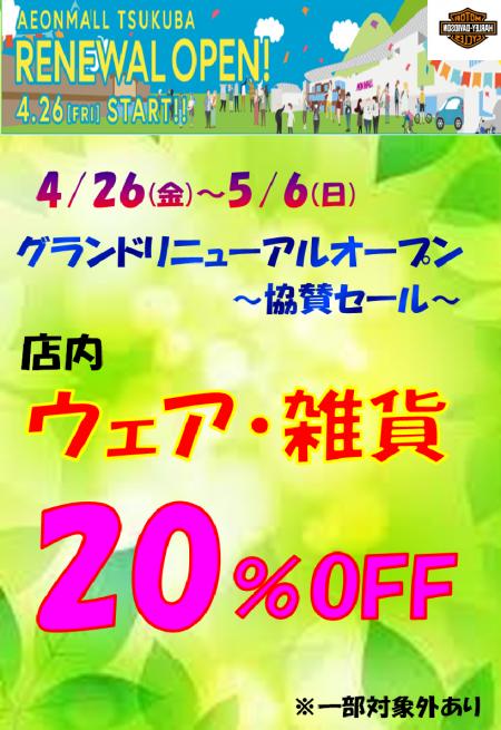 グランドリニューアルオープン~協賛セール~