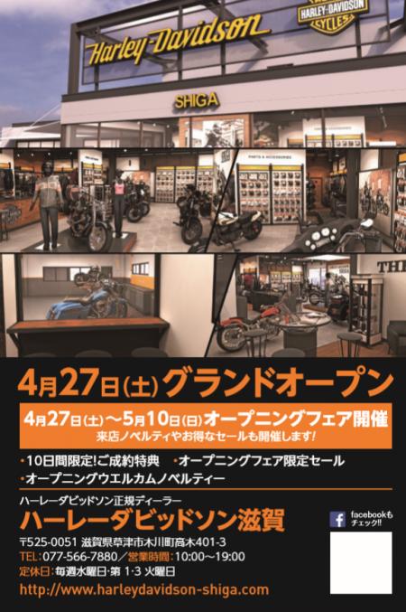 4月27日(土)~5月5日(日)☆リニューアルイベント