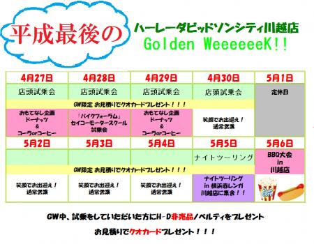【川越店】Golden Week企画~♪♪