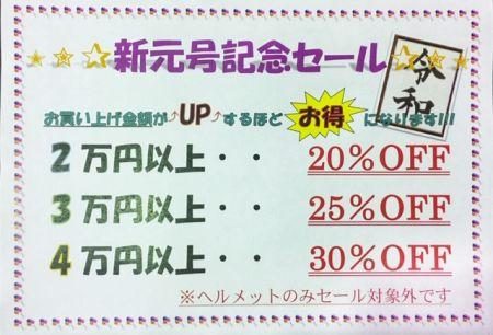 ★新元号記念セール★