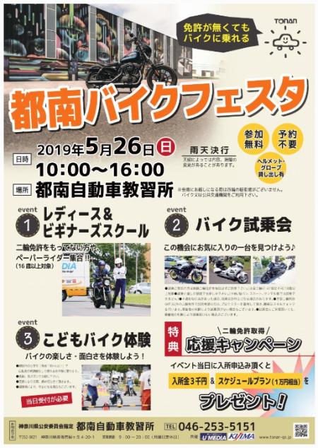 5月26日(日)教習所試乗会「都南バイクフェスタ」開催!!