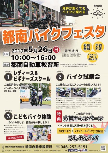 【教習所試乗会】都南バイクフェスタ開催【5月26日(日)】