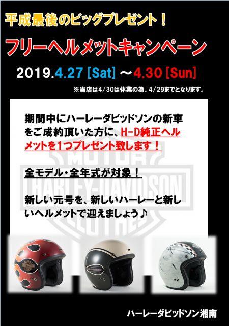 【平成最後のビッグプレゼント】ヘルメットプレゼントキャンペーン!【4月29日まで】