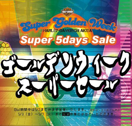 平成最後のスーパー6daysセール