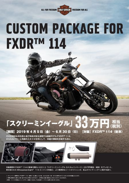 FXDR114 期間限定キャンペーン