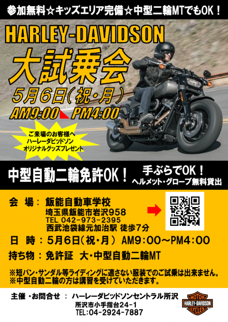 大試乗会in飯能自動車学校