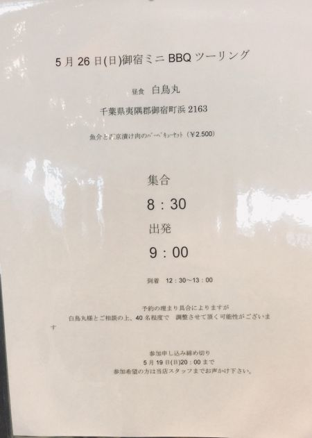 5/26 ツーリングの詳細♪