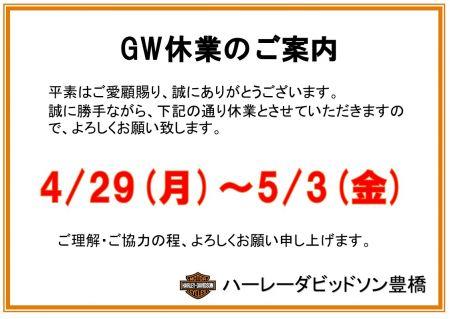 ★GWのご案内★