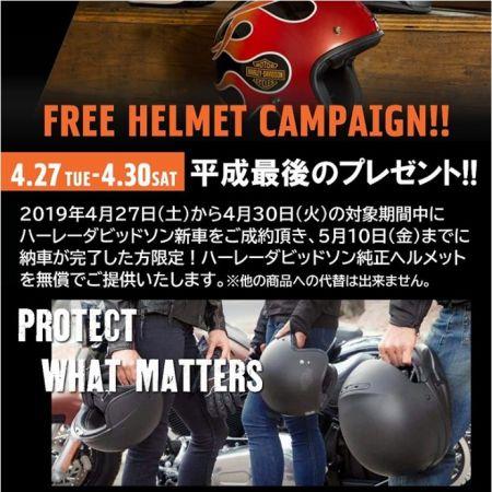 GWスタート♪平成ラストにヘルメットをプレゼントです!!
