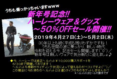 新年号記念セール開催!!
