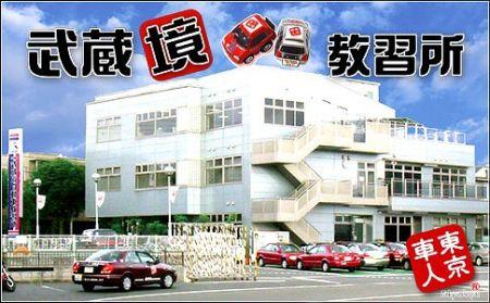 武蔵境教習所展示会中止のお知らせ