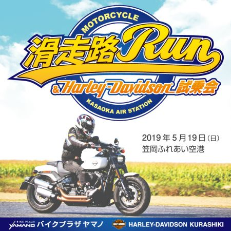 滑走路Run & Harley-Davidson試乗会