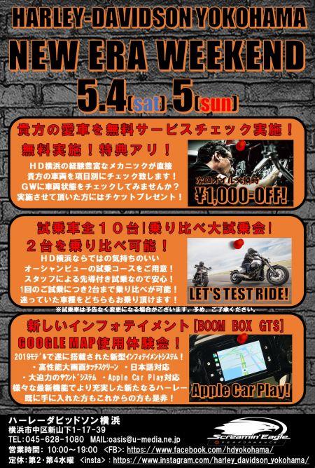 今日、明日はハーレーダビッドソン横浜で貴重なハーレー体験を!!