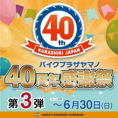 創業40周年大感謝祭 第三弾!!