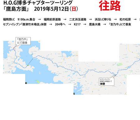 チャプターツーリング「鷹島方面」マップ