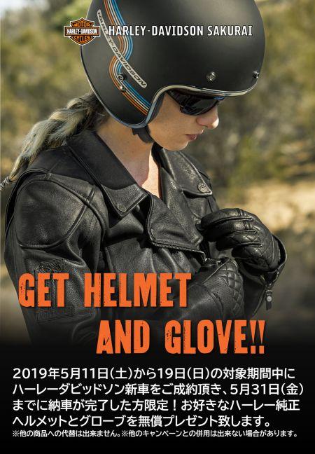 H-D純正ヘルメットとグローブを無償プレゼント!