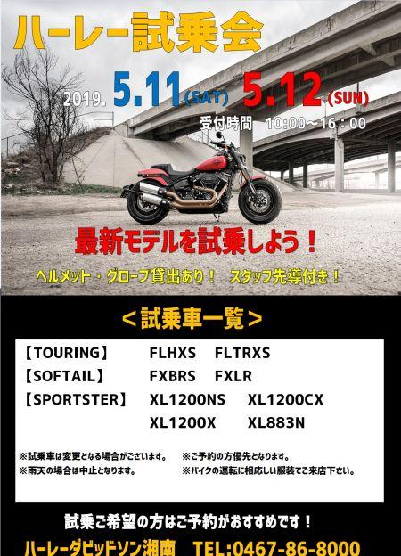 ハーレー試乗会開催【5/11(土)・12(日)】